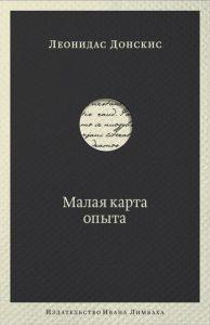 donskis-malaya-karta-opyta-388x600